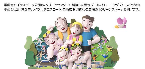 常願寺ハイツスポーツ公園