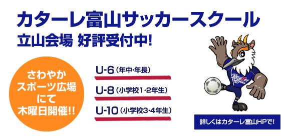 カターレ富山サッカースクール